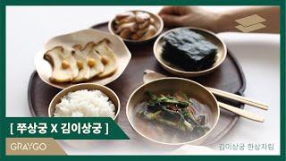 [쭈상궁X김이상궁] 인플루언서 쁘띠봉봉의 김이상궁 한상…