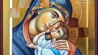 Пресвятая Дева Матерь Божия Благая Богородица