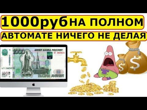 Видео Задания для заработка в интернете