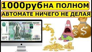 Программа для заработка от 300 рублей в день без вложений!