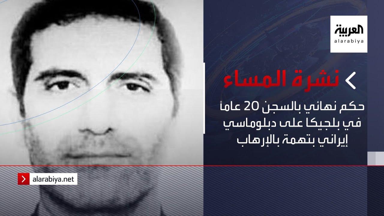 نشرة المساء | حكم نهائي بالسجن 20 عاماً في بلجيكا على دبلوماسي إيراني بتهمة بالإرهاب  - نشر قبل 3 ساعة
