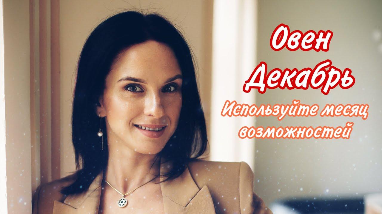 ОВЕН – ПРОГНОЗ на ДЕКАБРЬ 2020/ГОРОСКОП /Астролог Анна Карпеева
