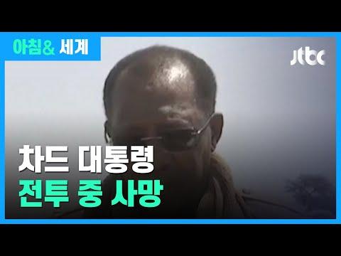 차드 대통령, 반군과의 전투 중 사망…정국 혼란 / JTBC 아침& 세계