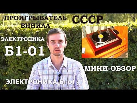 Электроника Б1 01 Проигрыватель винила, МИНИ-ОБЗОР