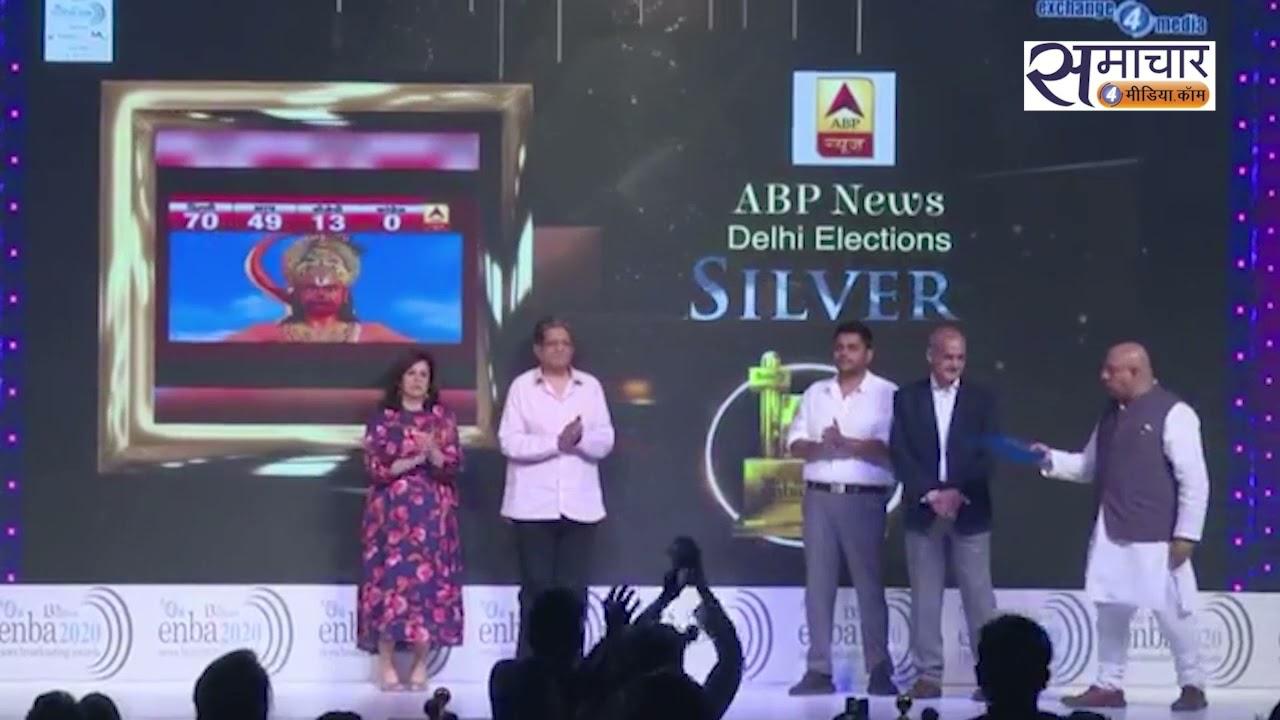 Enba अवार्ड में किसने जीता Best use of Technology AR VR AI Hindi का अवार्ड ! देखिए