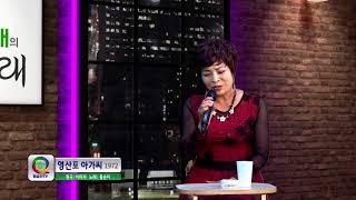 Download lagu [홍순이] 영산포 아가씨 [원곡 이미자 1972]