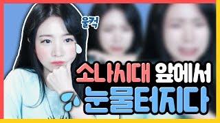 [유소나] 소나시대 멤버들 앞에서 엉엉 울어버렸다. 물만두 폭발!!