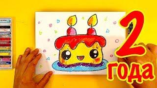2 года каналу РыбаКит / Как нарисовать ТОРТ / Уроки рисования для детей