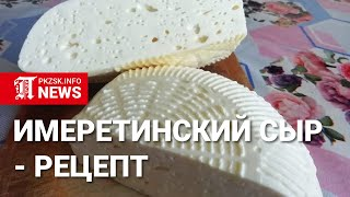 Полутвёрдый Имеретинский сыр рецепт