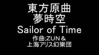 東方原曲 夢時空 北白河 ちゆりのテーマ Sailor of Time