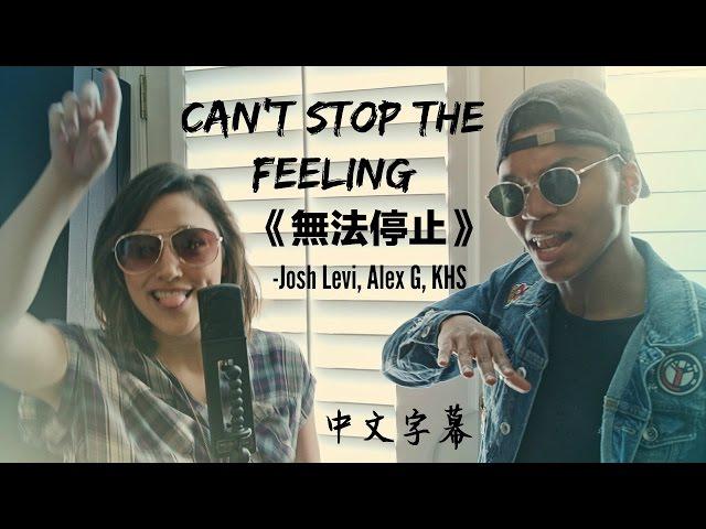 △ CAN'T STOP THE FEELING《無法停止》- Josh Levi, Alex G, KHS COVER 中文字幕△