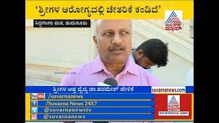 Dr Paramesh Briefs Siddaganga Seer's Latest Health Updates
