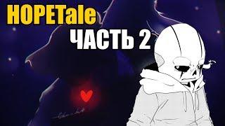 HOPETale RUS (Часть 2) (Undertale Comic dub) - Санс и Гастер