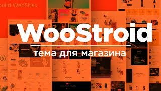 видео WordPress шаблон интернет-магазина.