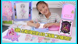 시크릿쥬쥬 네온 스케치북으로 반짝이는 LED 그림을 그려볼까요? ㅎㅎ  [사랑아놀자 LOVE&TORY…