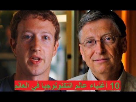 10 أغنياء عالم التكنولوجيا حول العالم The richest rich world of technology