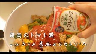 カゴメ 基本のトマトソース 相楽のり子 動画 30
