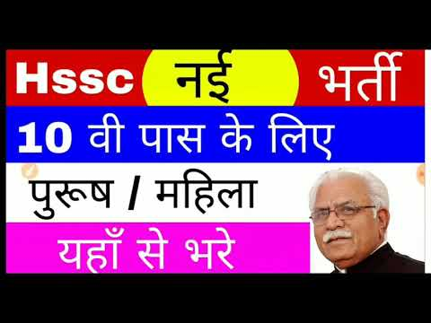 Hssc jobs 2019 || Hssc vacancy 2019 || Haryana Government Jobs 2019