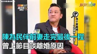 陳為民伴前妻走完最後一程 曾上節目談離婚原因|三立新聞網SETN.com