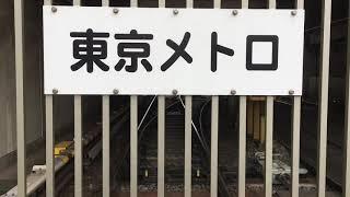 上野検車区【あの日の街角】(地下鉄銀座線の車両基地)