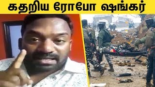 Pulwama Attack : Robo Shankar Emotional Speech   Donates Money To Tamil Jawans Family   Latest News