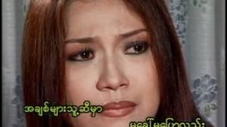 A Chit Myar Thu Si Mhar - Kabyar Bwe Mhuu