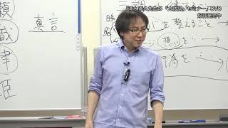 清水義久先生の「大祓詞」セミナー(20181228)