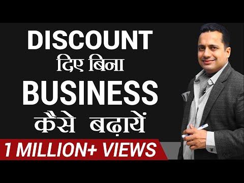 Discount दिए बिना Business Expansion कैसे करें   (Hindi)   By Dr. Vivek Bindra