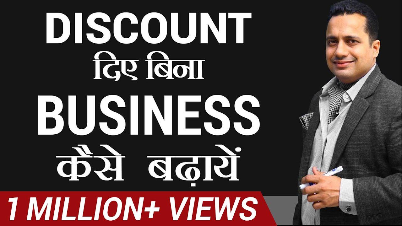 Discount दिए बिना Business Expansion कैसे करें | (Hindi) | By Dr. Vivek Bindra