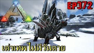BGZ - ARK: Survival Evolved EP#372 เต่าเทพไม่มีวันตาย