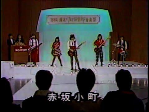 1984 赤坂小町 出演&演奏 多分?唯一の テレビ音楽祭? コアラボーイ コッキィ JAPAN