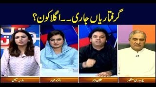 Sawal Yeh Hai | Maria Memon | ARYNews | 19 July 2019