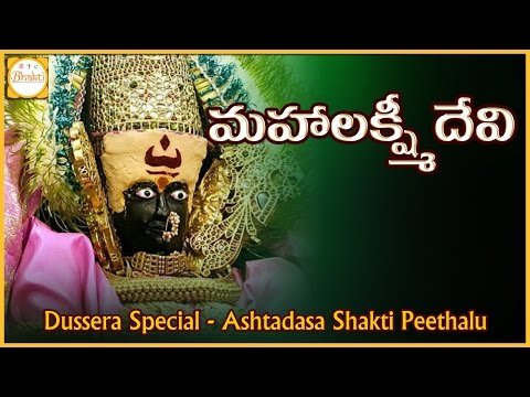 Mahalakshmi Devi Temple in Kolhapur, Maharashtra  | Dussehra 2016 | Ashta Dasa Shakti Peethalu
