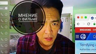 """моё мнение о фильме """"Поиск"""""""