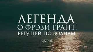 Легенда о Фрэзи Грант  (2007). Российский приключенческий фильм по мотивам романа Грина. 1 серия
