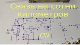 1.Делаем мощный телеграфный передатчик на 80 метров своими руками.CW.