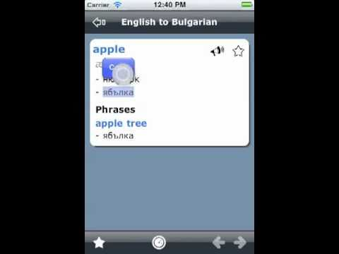 how to close dictionary in iphone