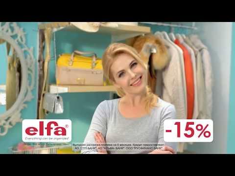 elfa гардеробные в наличии