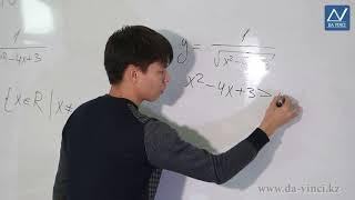 9 класс, 15 урок, Определение числовой функции. Область определения, область значений функции