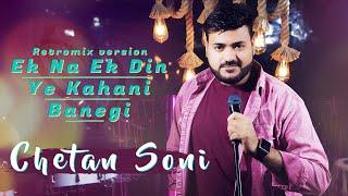 Ek Na Ek Din Ye Kahani Banegi    Chetan Soni    Mohammed Rafi   @Anurag Abhishek