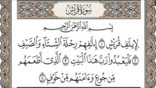 الشيخ ماهر المعيقلي سورة قريش  مكرره 3 مرات