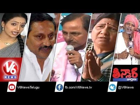 T Bill Flying to Delhi - One Answer by KCR - Nannapaneni Crying - Teenmaar News 30th Jan 2014