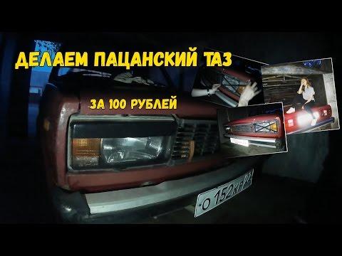 Тюнинг ваза за 100 рублей \ КАК сделать пацанский таз \ КОЛХОЗИМ