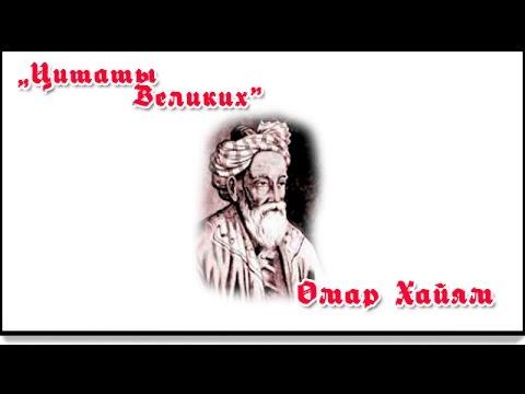 Омар Хайям - цитаты, фразы, высказывания для статусов.