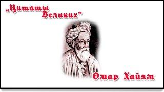 цитаты великих - Омар Хайям