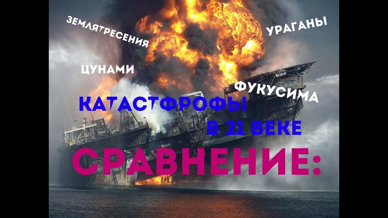 Сравнение: Катастрофы XXI Век