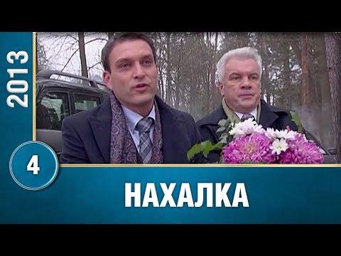 Прекрасный сериал! 'Нахалка' (4 серия) Русские мелодрамы, фильмы