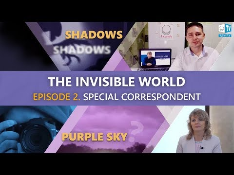 Purple Sky. Shadows. People's Personal Experience. THE INVISIBLE WORLD. Special Correspondent. Ep. 2
