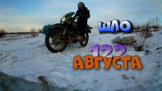 ШЛО 122 АВГУСТА. УРАЛ С КОЛЯСКОЙ в ледниковый период. ИМЗ 8.103.10   Ural Moto on ice ride