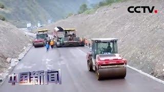 [中国新闻] 四川阿坝:新川九路全线基本贯通 | CCTV中文国际